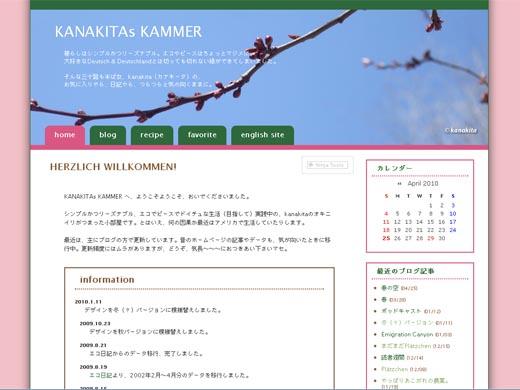 ブログ・春バージョン2010
